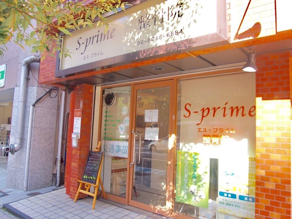 S-prime整骨院